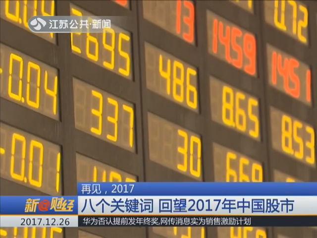 再见,2017 八个关键词 回望2017年中国股市
