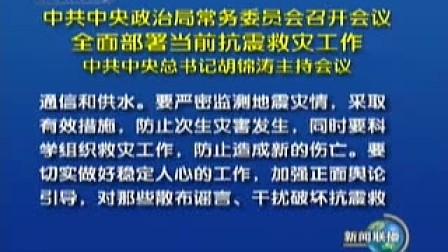 2008.5.13罗京播报:中央政治局会议全面部署抗震救灾工作