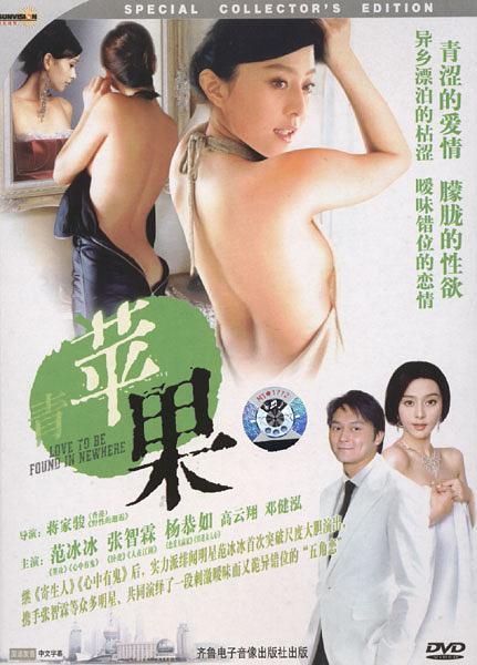 青苹果 2007版