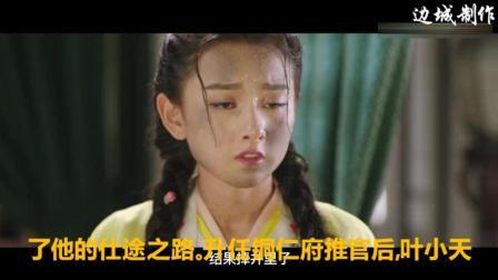 《夜天子》徐海乔宋祖儿霸气壁咚预告
