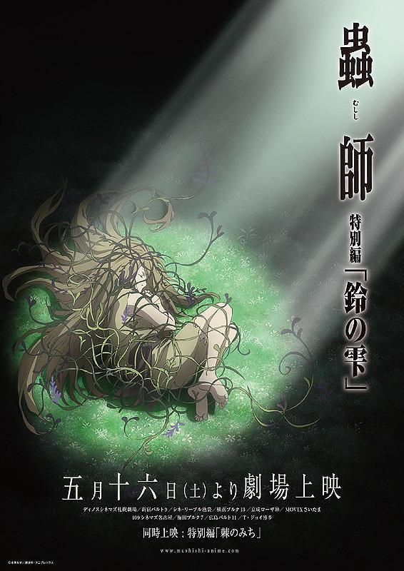 虫师(铃之滴) OVA版