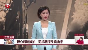 江苏盐城:担心超速被拍 司机朝探头喷油漆
