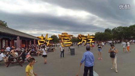 【牛虻】·北京行Day2·vlog9·故宫游