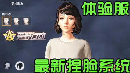 少云解说荒野行动体验服: 最新捏脸系统小姐姐美到哭