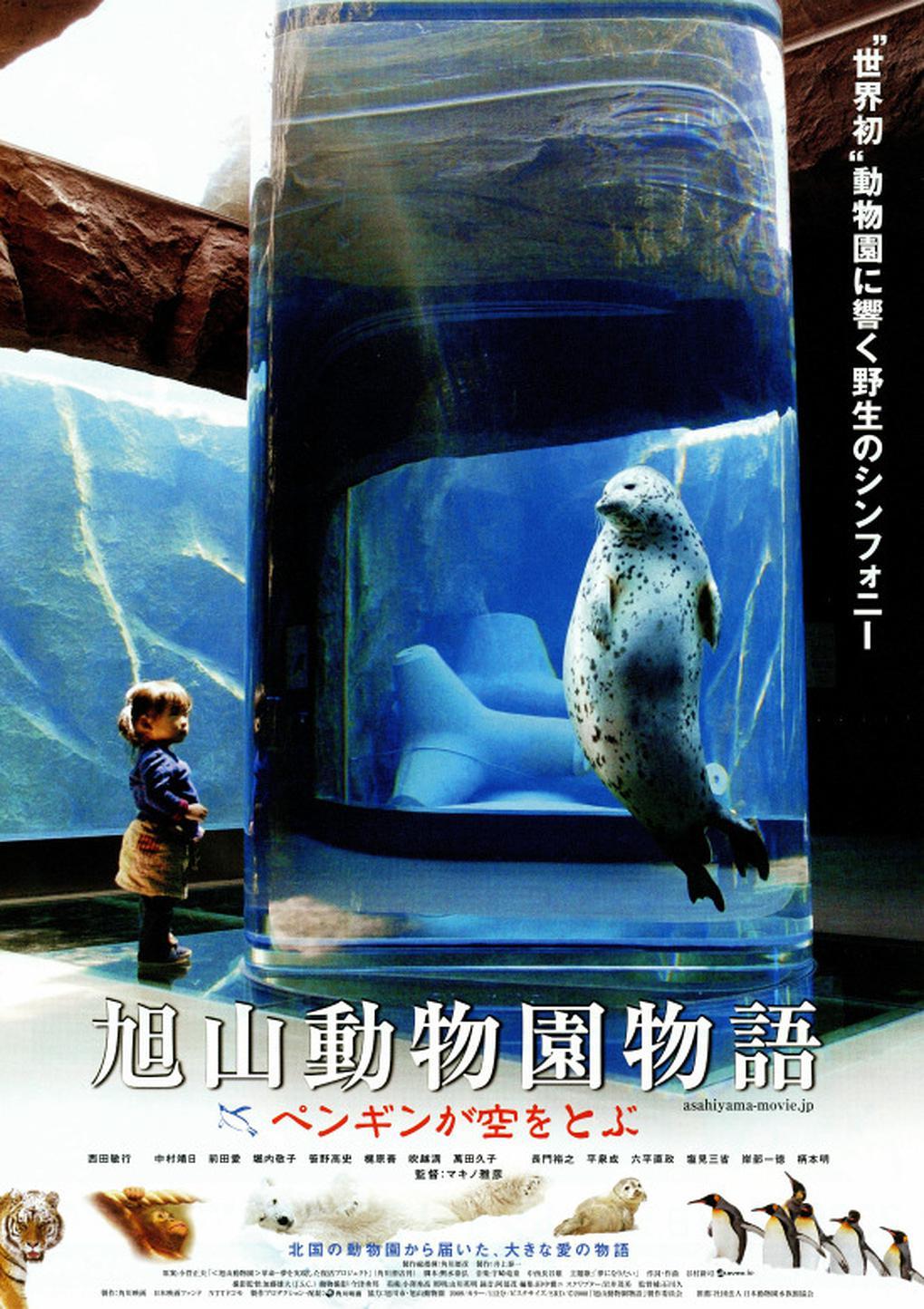 旭山动物园物语