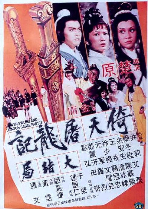 倚天屠龙记(下部) 1978版