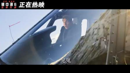 《碟中谍6:全面瓦解》票房破10亿阿汤哥亨利万丈高空绝命厮杀