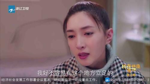 《我在北京等你》-第2集精彩看点 盛夏发现徐天装病
