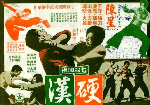 硬汉 1972版