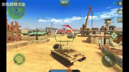老陈游戏大全--战争机器坦克射击游戏