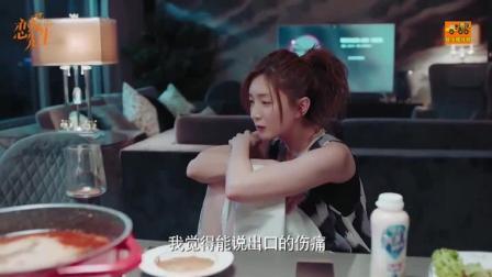 恋爱先生电视剧全集第23集吃醋