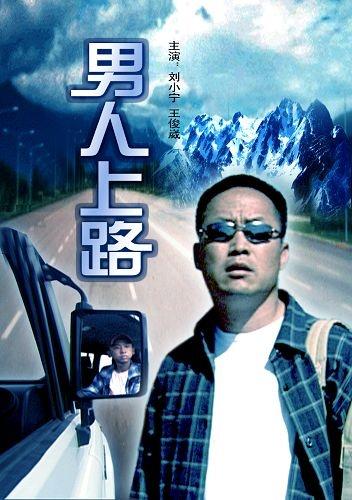 男人上路 2006版