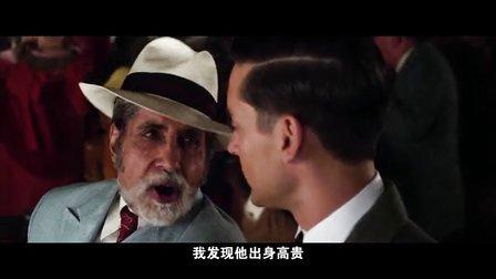"""《了不起的盖茨比》首曝时代版预告 """"了不起""""的时代风"""
