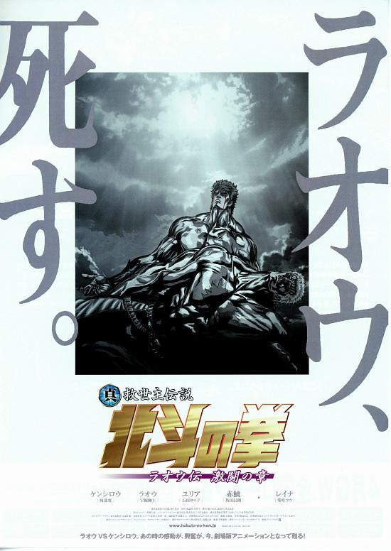 北斗神拳(拉奥传激斗之章) 剧场版