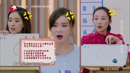 青春同学会第一季袁弘不服让老婆张歆艺选择