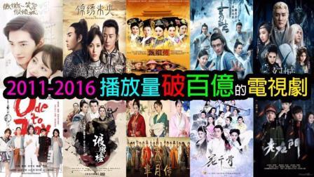2011-2016播放量破百亿的电视剧│琅琊榜才第八, 第一你肯定猜不到!