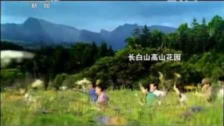 朝闻天下20120711广告3