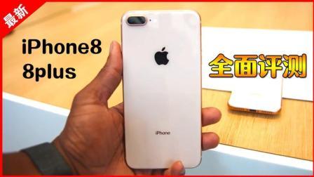 「果粉堂」iphone8和8plus 全面评测 详细比较7代 看值不值下手
