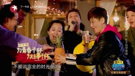 青春同学会第一季众人齐唱歌曲为青春干杯为往事干杯