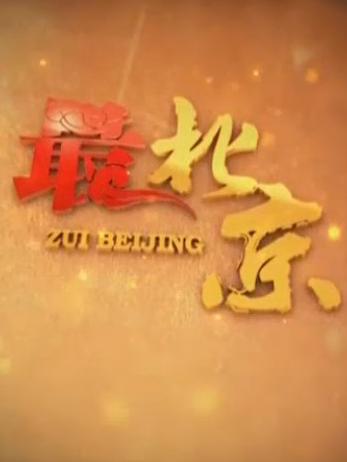最北京[2020]