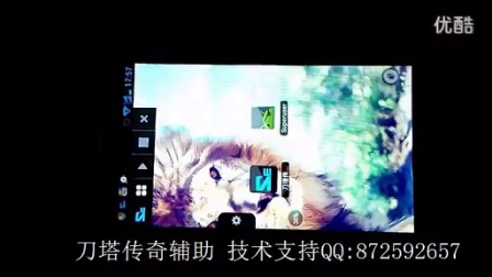 刀塔传奇 全自动挂机辅助脚本演示画面_高清