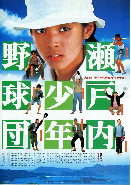 濑户内少年棒球团