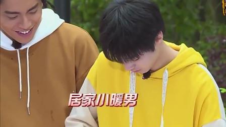 高能少年团:王俊凯居家暖男,刀工一级棒!