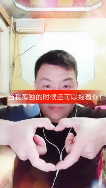 当我孤独的时候还可以抱着你 中国新声音 中国好声音 快手K歌之星 快手音乐人