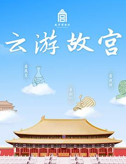 """慢直播(""""云游""""故宫)"""