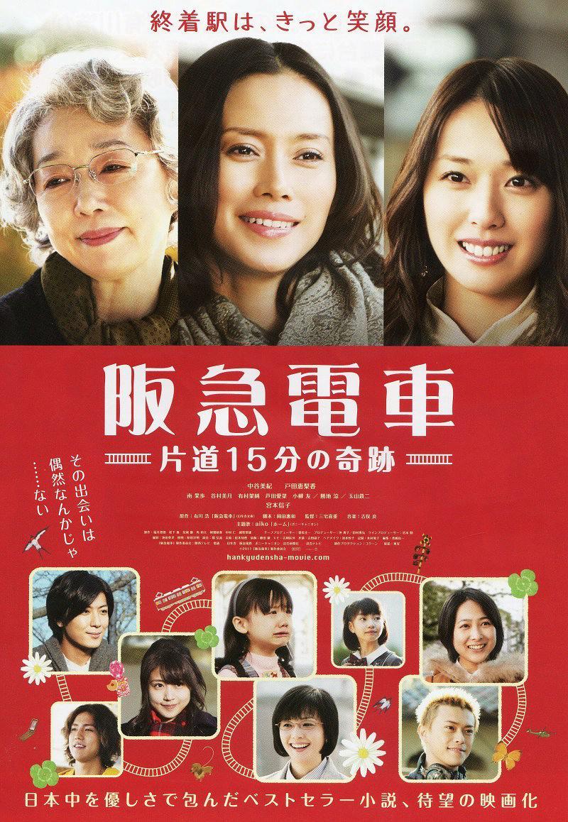 阪急电车(单程15分的奇迹)