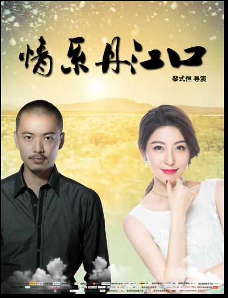 情系丹江口