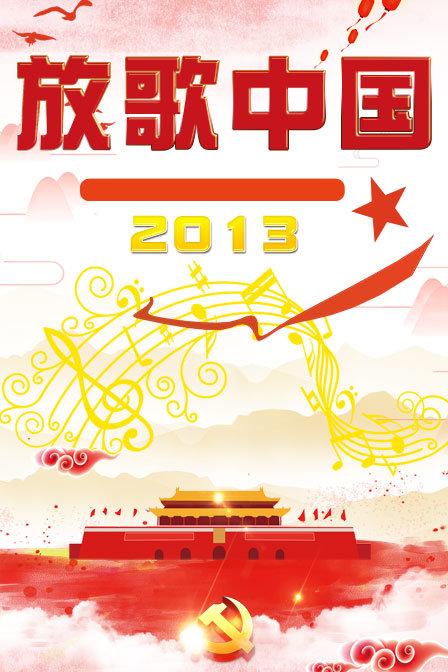 放歌中国[2019]