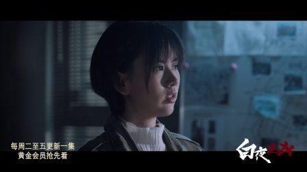 《白夜追凶》31集预告片