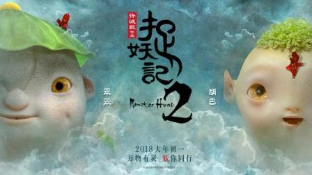《捉妖记2》曝新预告胡巴新伙伴笨笨能隐身会卖萌