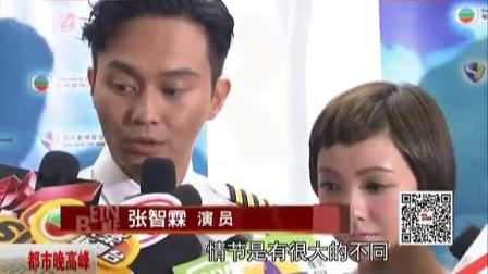 北京:电影版《冲上云霄》抵京拍摄张智霖古天乐扮机长斗帅[都市晚高峰]