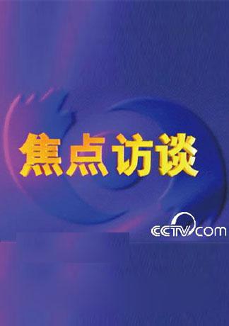 焦点访谈[2019]海报剧照