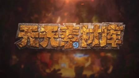 炉石传说: 【天天素材库】 第88期