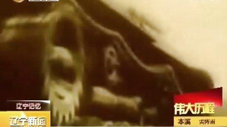 东北抗日联军的杰出将领李兆麟110530辽宁新闻
