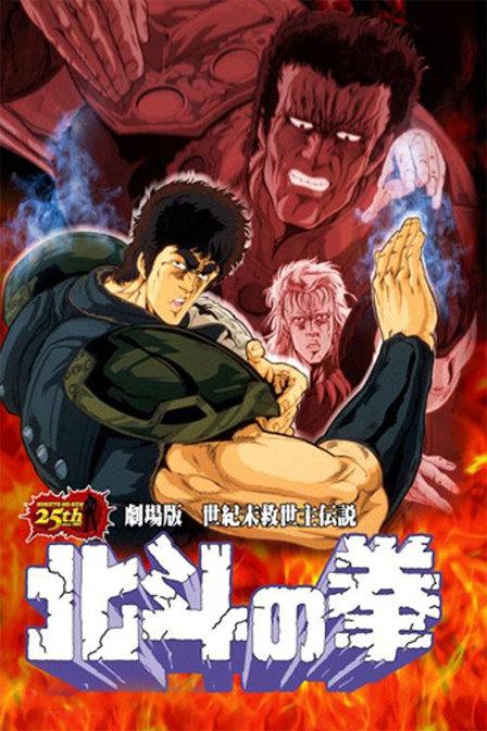 北斗神拳之世纪末救世主传说 剧场版