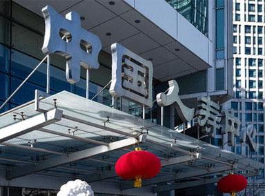 中国人寿回应女员工举报事件
