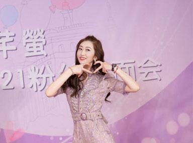 刘芊螢2021粉丝见面会 现场献唱新歌《好喜欢你》
