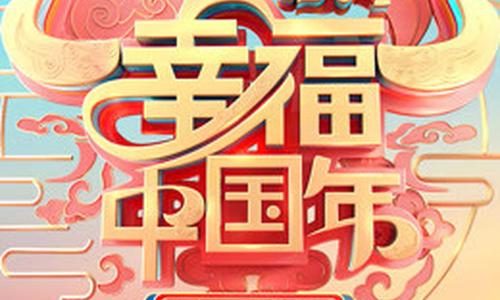 【正片】《山东卫视春晚》冯巩黄渤互飙段子超绝