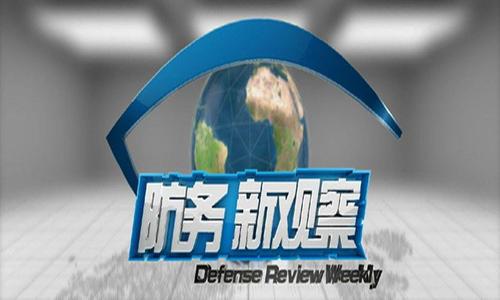 防务新观察