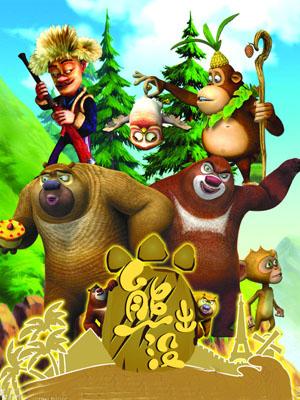 熊出没之丛林总动员
