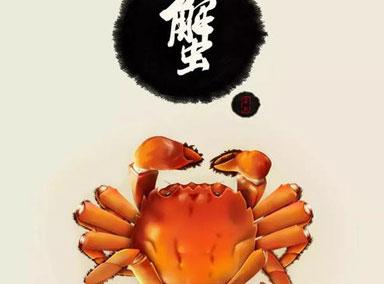 """央视揭秘""""纸螃蟹""""套路"""