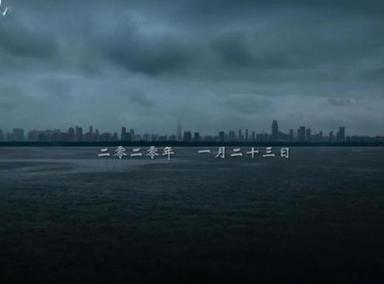 《武汉日夜》首映口碑爆棚 百位电影人致敬英雄武汉