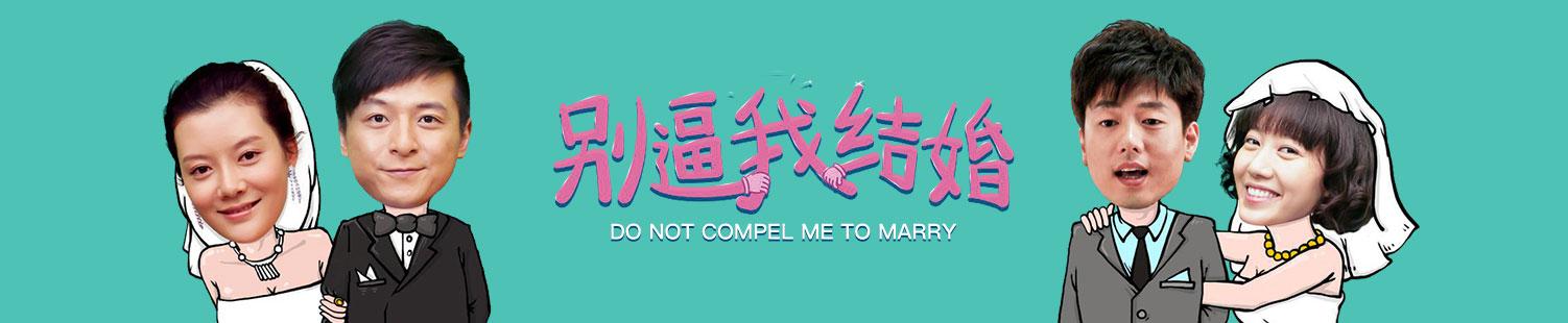 别逼我结婚