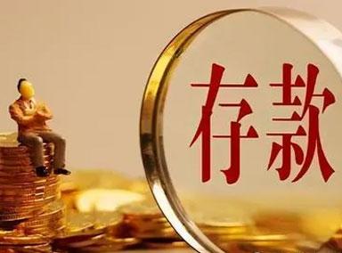 央行约谈部分银行和支付机构