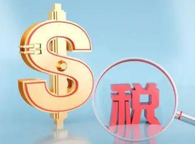 国家税务总局:财产和行为税合并申报