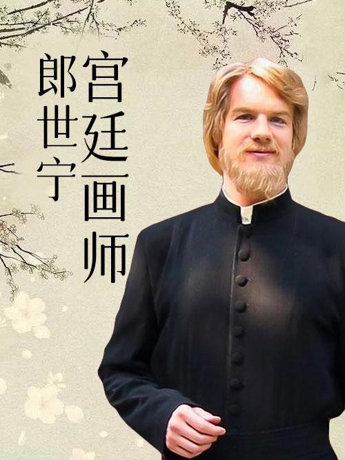 宫廷画师郎世宁